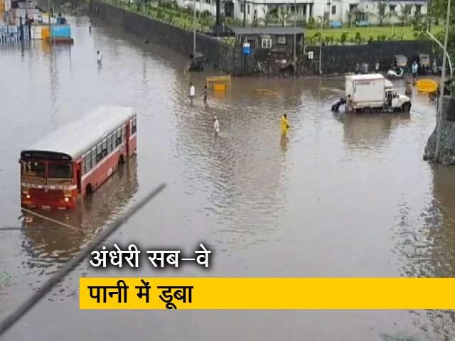 Video : मुंबई में बारिश रुकी लेकिन पानी में डूबीं सड़कें और सब-वे