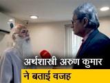 Video : रवीश कुमार का प्राइम टाइम: 'RBI से मिले पैसे से भी दूर नहीं होगी समस्या'