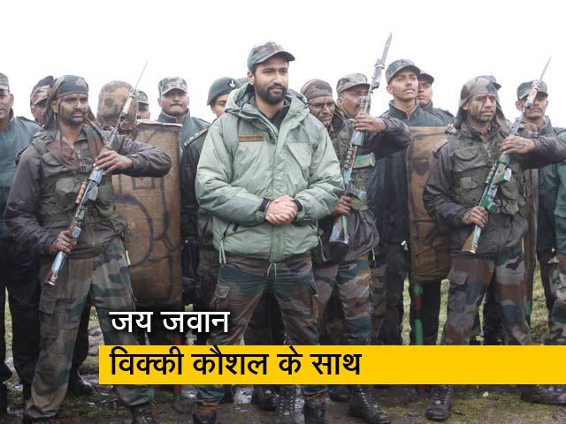Videos : एक्टर विक्की कौशल के साथ मिलिए भारतीय सेना के वीर जवानों से