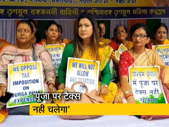 Video : बंगाल में दुर्गा पूजा समितियों को आयकर के नोटिस पर टीएमसी का धरना