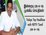 "Video : ""முதல்வர் பழனிசாமி உடை குறித்து கேலி- சீமான் கண்டனம்!""- 'NDTV தமிழ்' வழங்கும் இன்றைய (30-8-19) முக்கிய செய்திகள்!"