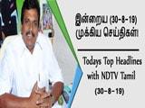 """Video : """"முதல்வர் பழனிசாமி உடை குறித்து கேலி- சீமான் கண்டனம்!""""- 'NDTV தமிழ்' வழங்கும் இன்றைய (30-8-19) முக்கிய செய்திகள்!"""