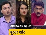 Video : खबरों की खबर: वित्त मंत्री निर्मला सीतारमण ने किए कई बड़े ऐलान, क्या इससे रुकेगी मंदी?