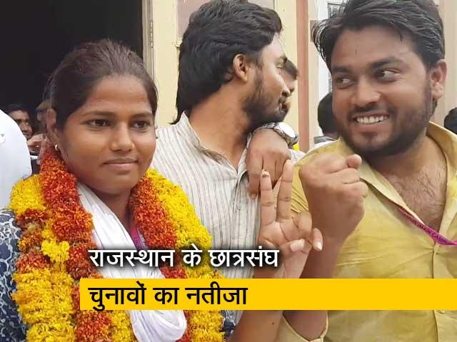 Video : राजस्थान छात्रसंघ चुनाव: 9 यूनिवर्सिटी में से एक में भी नहीं जीती NSUI