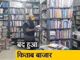 Video : अब नहीं लगेगा पुरानी दिल्ली के दरियागंज इलाके में किताबों का बाजार