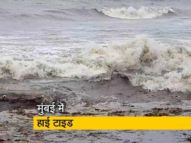 Video : मुंबई के समंदर में उठी ऊंची लहरें, सुरक्षा के लिए मुस्तैद हुआ प्रशासन