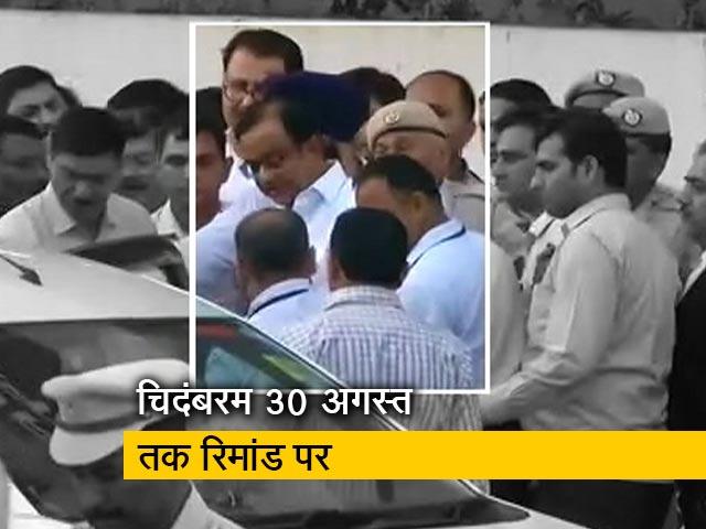 Videos : INX मीडिया केस में पी चिदंबरम 30 अगस्त तक रहेंगे CBI की हिरासत में
