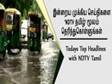 Video : இன்றைய முக்கிய செய்திகளை 'NDTV தமிழ்' மூலம் தெரிந்துகொள்ளுங்கள்