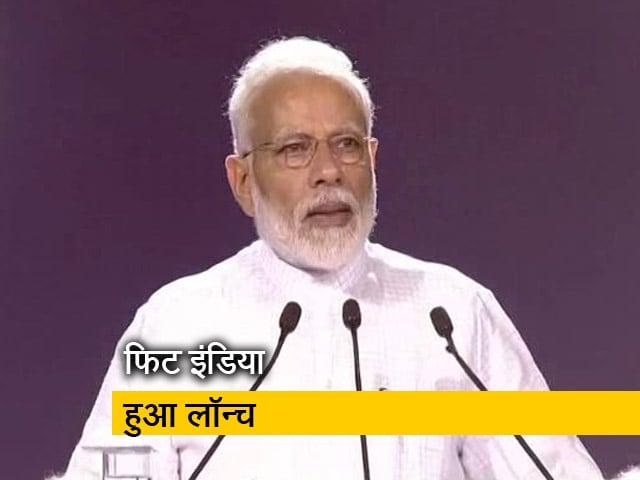 Video : पीएम मोदी ने किया 'फिट इंडिया' लॉन्च, कहा- फिटनेस जन आंदोलन बनना चाहिए
