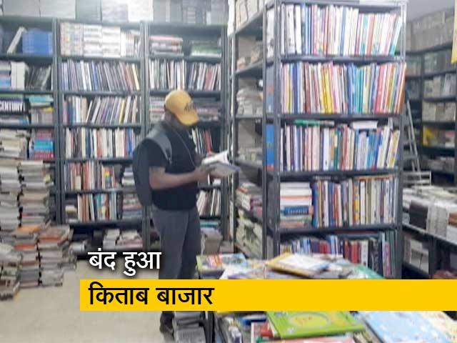 Videos : अब नहीं लगेगा पुरानी दिल्ली के दरियागंज इलाके में किताबों का बाजार