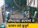 Video : चोरी के इरादे से आए बदमाशों को बुजुर्ग दंपत्ति ने मारकर भगाया