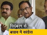 Video : पी. चिदंबरम के बचाव में उतरे राहुल और प्रियंका गांधी