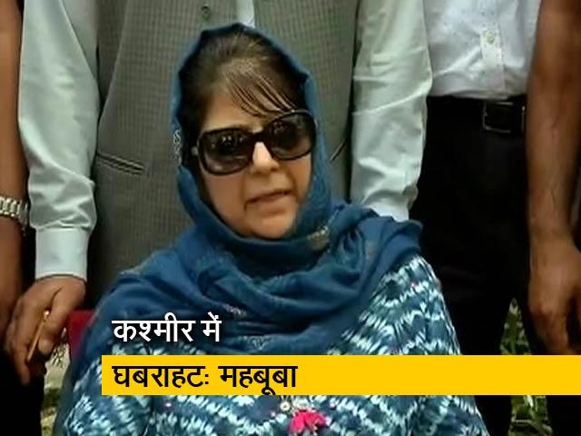 Video : कश्मीर के हालातों पर महबूबा मुफ्ती ने बुलाई सर्वदलीय बैठक