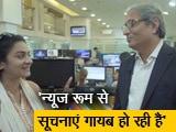 Video : प्राइम टाइम : रवीश कुमार ने कहा - औसत काम टीवी की संस्कृति बन गया है