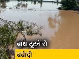Video : लुधियाना के बोरेवाल में टूटा बांध, खुद मरम्मत करने में जुटे ग्रामीण