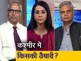 Videos : हम लोग: क्या टकराव के मुहाने पर हैं भारत-पाकिस्तान ?