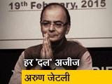 Video : कई राजनीतिक दलों के नेताओं ने अरुण जेटली के निधन पर जताया शोक