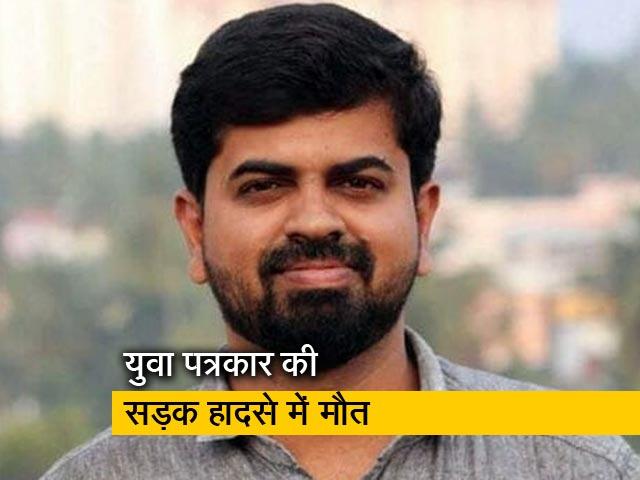 Videos : IAS अधिकारी की तेज रफ्तार कार ने ली पत्रकार की जान
