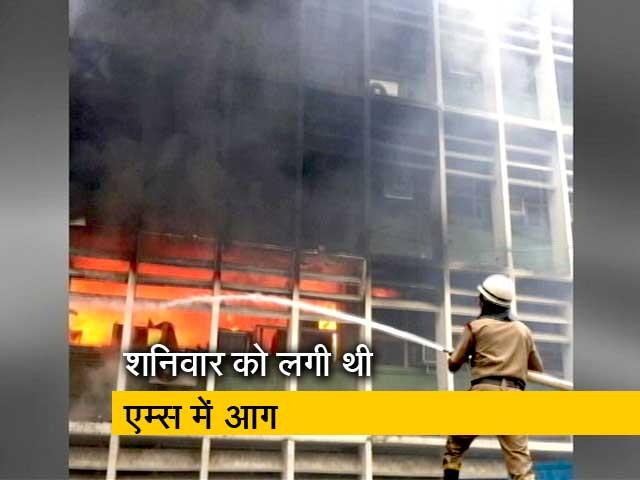 Videos : एम्स में लगी आग को लेकर हौज खास थाने में FIR दर्ज