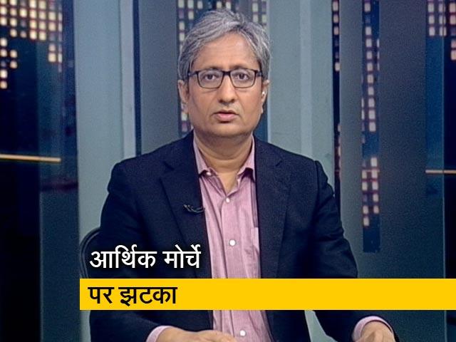 Videos : रवीश कुमार का प्राइम टाइम : क्या मीडिया 5 प्रतिशत जीडीपी की सच्चाई छिपा रहा है?
