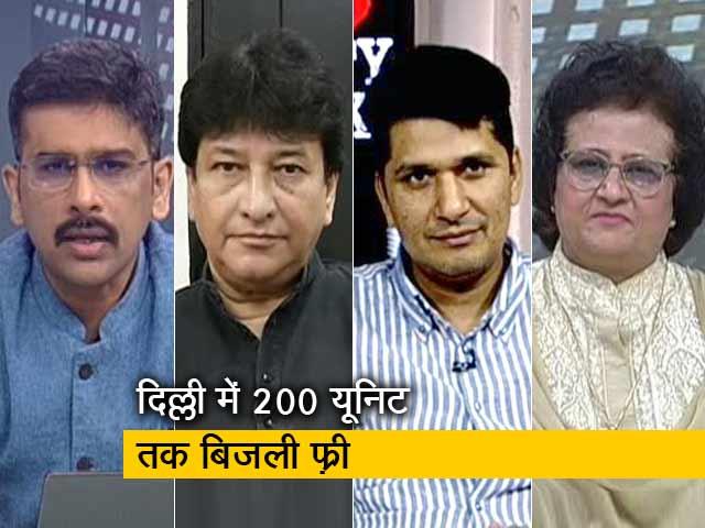 Videos : 5 की बात : क्या दिल्ली में मुफ्त बिजली केजरीवाल का चुनावी स्टंट?