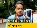 Video : पीएम मोदी की तारीफ पर शशि थरूर से कांग्रेस ने पूछे सवाल