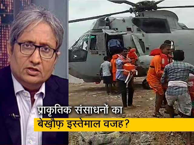 Videos : रवीश कुमार का प्राइम टाइम : बाढ़ की वजह इंसानों की बनाई नीतियां?