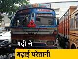 Video : इंदौर के ट्रांसपोर्टर्स ने नए ट्रक न खरीदने का किया फैसला