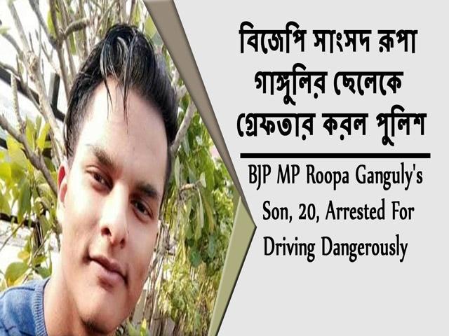 Video : বিজেপি সাংসদ রূপা গাঙ্গুলির ছেলেকে গ্রেফতার করল পুলিশ