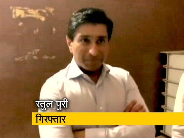 Videos : बैंक फ्रॉड:  ईडी ने CM कमलनाथ के भांजे रतुल पुरी को किया गिरफ्तार