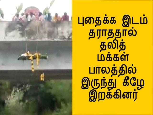 Video : புதைக்க இடம் தராததால் தலித் மக்கள் பாலத்தில் இருந்து கீழே இறக்கினர்