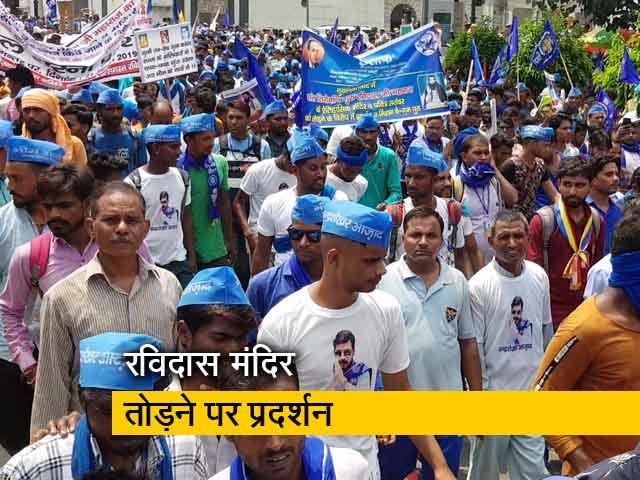 Videos : दिल्ली में रविदास मंदिर तोड़े जाने के विरोध देश भर से जुटे प्रदर्शनकारी