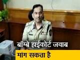 Video : मुश्किल में मुबंई के पुलिस कमिश्नर?