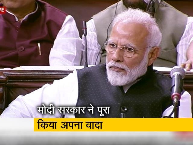 Videos : मोदी सरकार ने धारा 370 हटाकर थपथपाई अपनी पीठ, विपक्ष ने कहा- यह आपकी सबसे बड़ी गलती