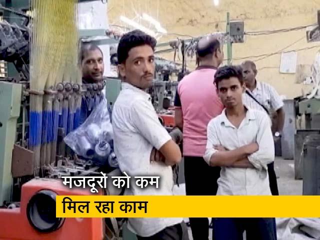 Videos : रवीश कुमार का प्राइम टाइम : टेक्सटाइल सेक्टर के मजदूरों पर भी मंदी की मार
