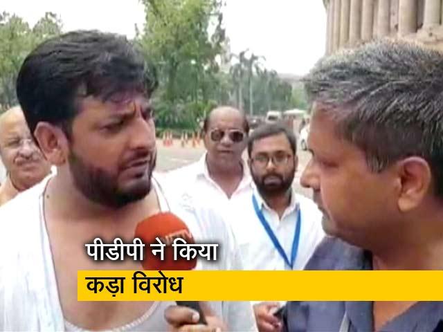 Videos : धारा 370 के हटाए जाने के खिलाफ पीडीपी ने जताया कड़ा विरोध