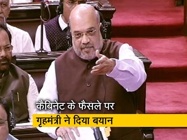 Videos : केंद्र सरकार ने जम्मू-कश्मीर से हटाई धारा 370