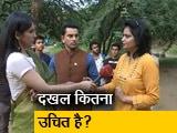 Video : पक्ष-विपक्ष : भारत के अंदरूनी मामलों में दखल कितना उचित?