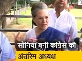 Video : CWC ने सोनिया गांधी को चुना कांग्रेस का अंतरिम अध्यक्ष