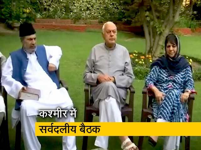 Videos : कश्मीर की हालिया स्थिति पर विमर्श के लिए हुई सर्वदलीय बैठक