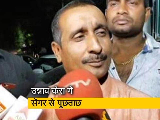 Videos : उन्नाव केस में आरोपी कुलदीप सिंह सेंगर से CBI कर रही है पूछताछ