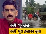 Video : खबरों की खबर : बाढ़ से जूझ रहा है आधा हिंदुस्तान