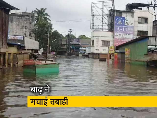 Videos : महाराष्ट्र के सांगली में बाढ़ ने मचाई तबाही, सैकड़ों घर पानी में डूबे