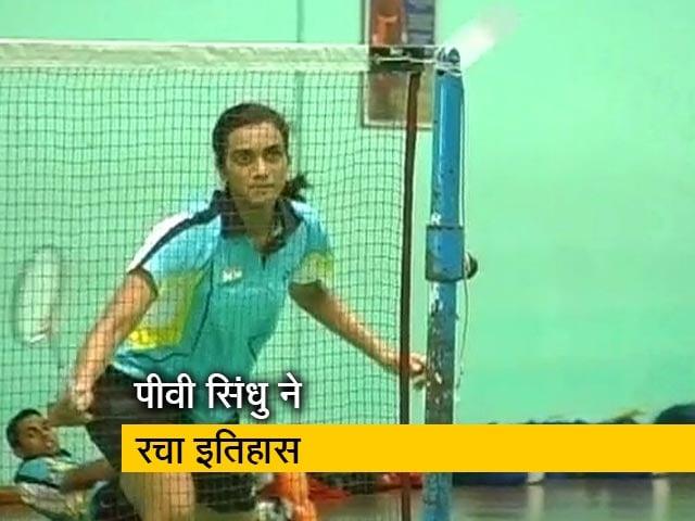 Videos : पीवी सिंधु ने विश्व चैंपियनशिप में स्वर्ण पदक जीतकर रचा इतिहास