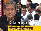 Video : रवीश कुमार का प्राइम टाइम: चिदंबरम की गिरफ्तारी की प्रक्रिया पर उठे सवाल?