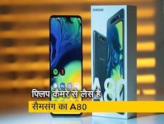 सेल गुरु: जानिए  Samsung के नए  A80 स्मार्टफोन की क्या है खासियत