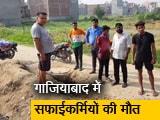 Video : सीवर में दम तोड़ते सफाईकर्मी