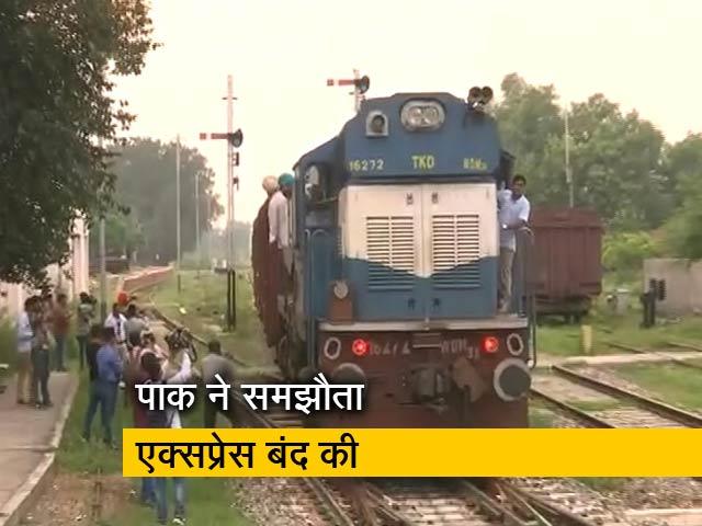 Videos : समझौता एक्सप्रेस ट्रेन बंद होने पर क्या बोले लोग