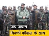 Video: एक्टर विक्की कौशल के साथ मिलिए भारतीय सेना के वीर जवानों से