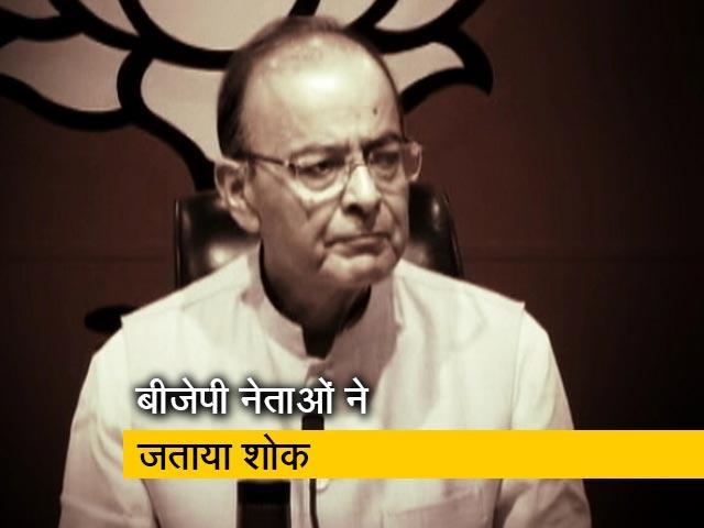 Video : बीजेपी नेताओं ने अरुण जेटली के निधन पर जताया शोक, कहा- देश उन्हें याद रखेगा